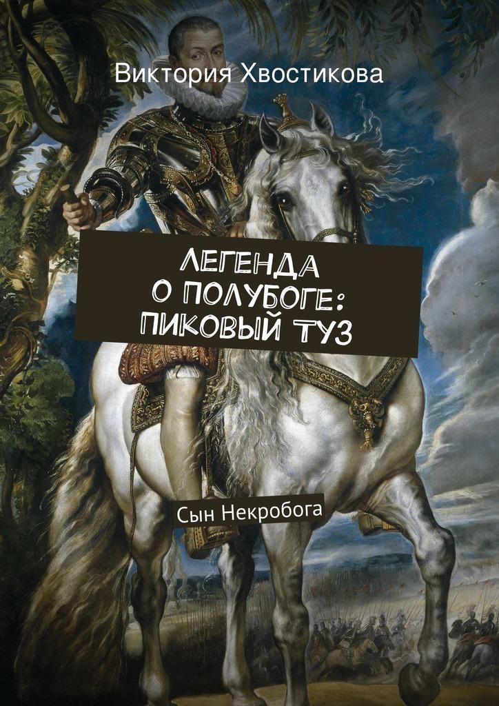 Виктория Сергеевна Хвостикова бесплатно