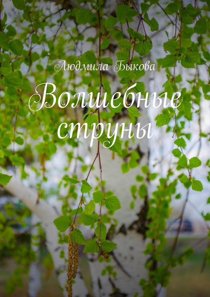 Людмила Быкова бесплатно