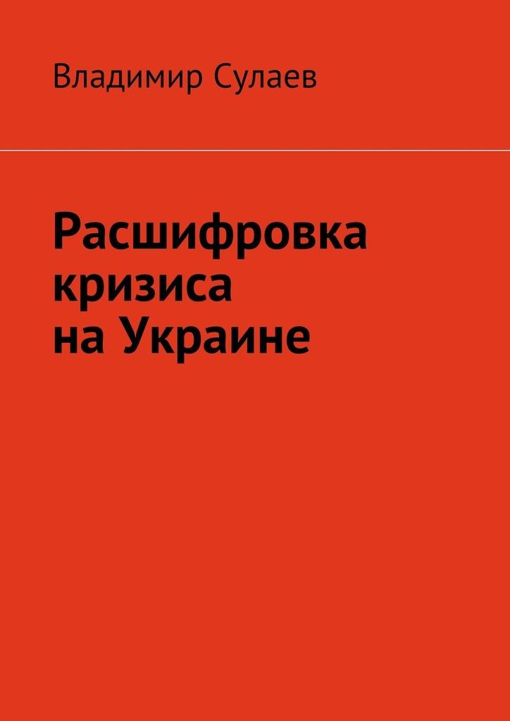 Владимир Валерьевич Сулаев Расшифровка кризиса наУкраине защита голеностопа на украине