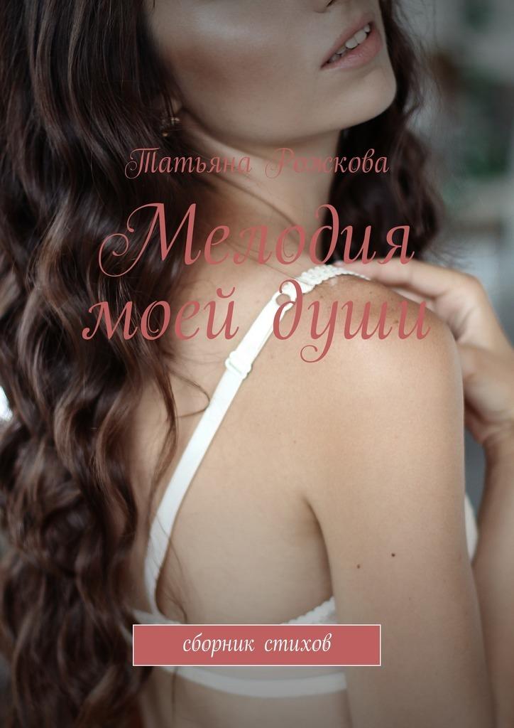 Татьяна Рожкова Мелодия моейдуши хочу квартиры в девяткино