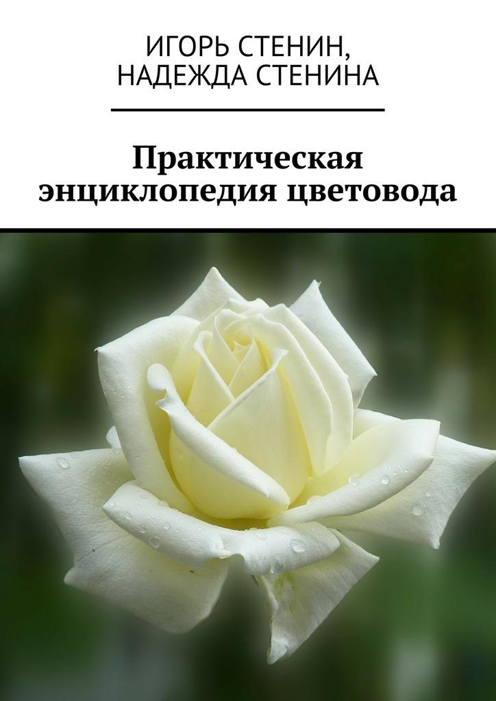 Скачать Практическая энциклопедия цветовода бесплатно Игорь Стенин