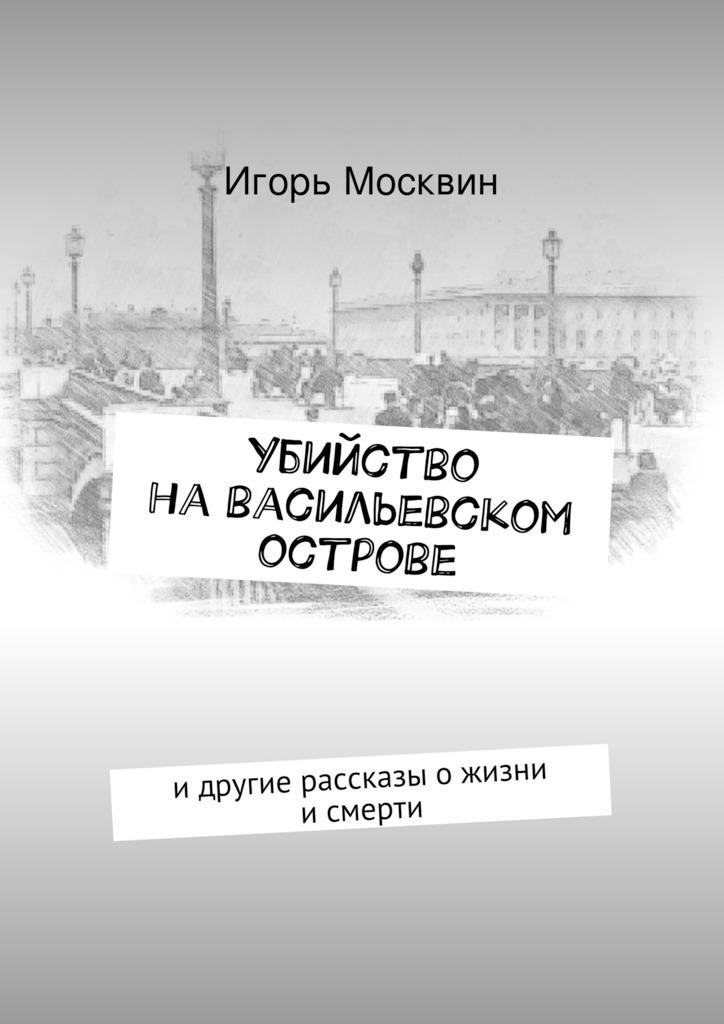 Скачать Убийство на Васильевском острове быстро