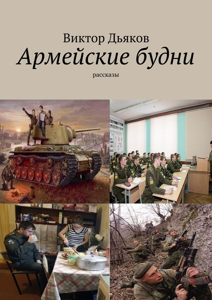 Виктор Елисеевич Дьяков Армейские будни виктор дьяков бумеранг