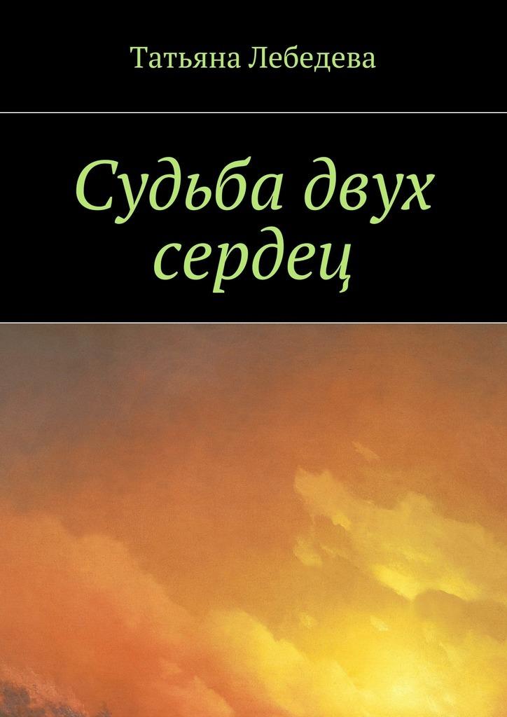 яркий рассказ в книге Татьяна Лебедева