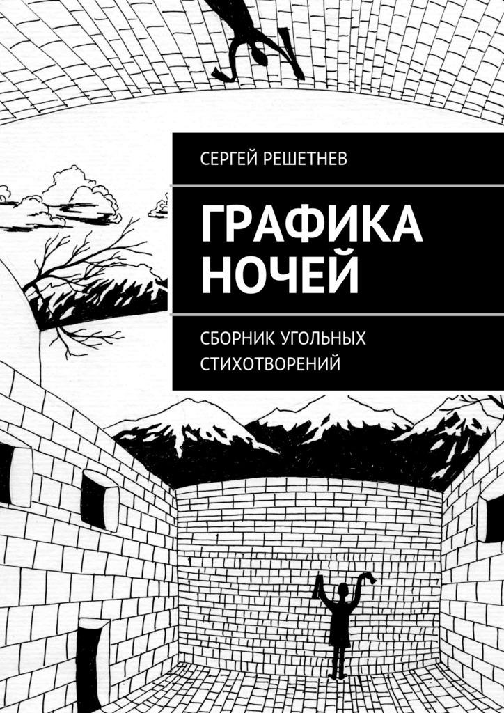 цены  Сергей Решетнёв Графика ночей