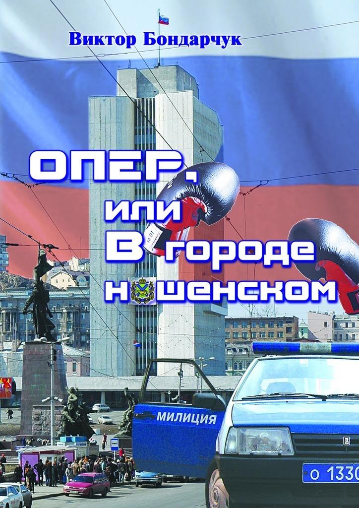 занимательное описание в книге Виктор Бондарчук