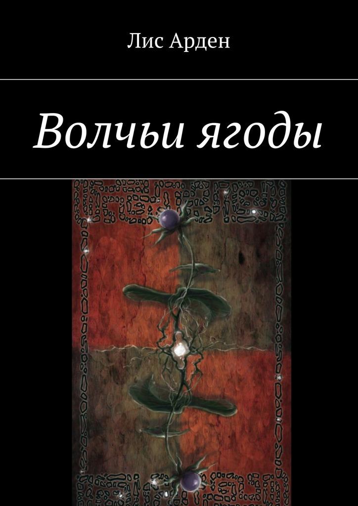 Лис Арден Волчьи ягоды глаза чужого мира