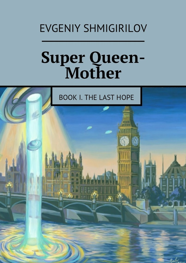Evgeniy Shmigirilov Super Queen-Mother. Book I. The Last Hope the bones of the earth