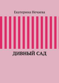Нечаева, Екатерина Александровна  - Дивныйсад
