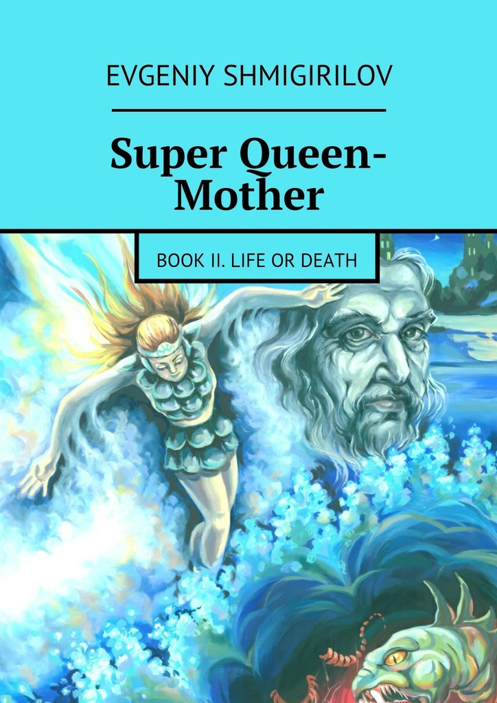 Evgeniy Shmigirilov Super Queen-Mother. Book II. Life or Death виниловая пластинка notorious b i g the life after death