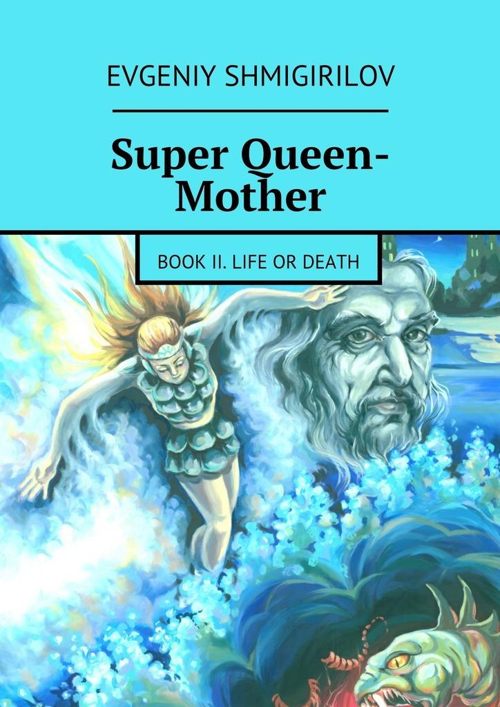бесплатно Super Queen-Mother. Book II. Life or Death Скачать Evgeniy Shmigirilov