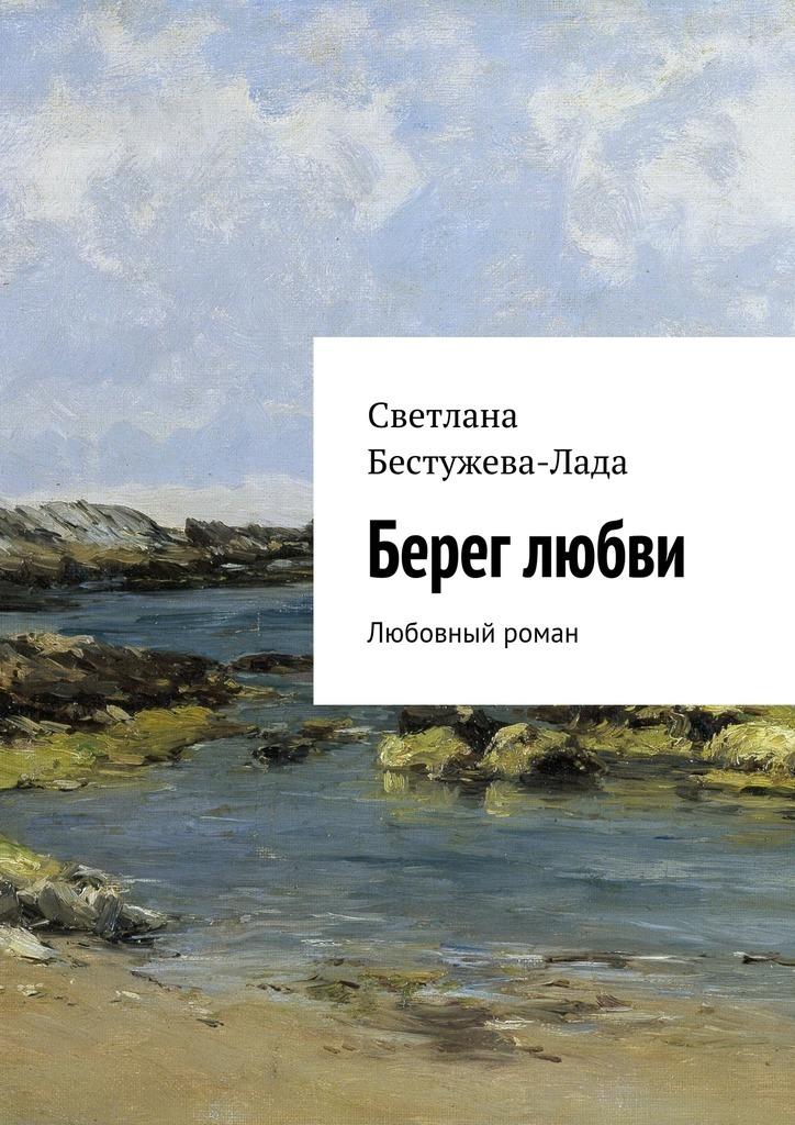 Светлана Игоревна Бестужева-Лада Берег любви
