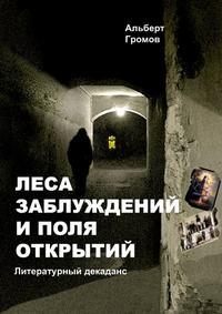 Громов, Альберт Юрьевич  - Леса заблуждений иполя открытий