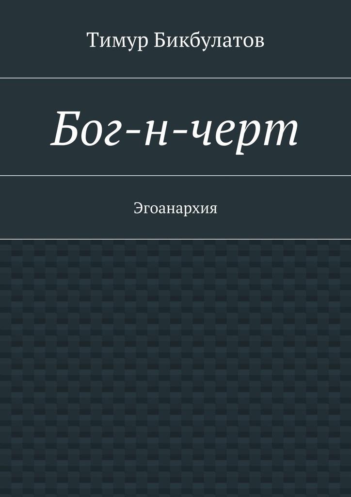 Тимур Бикбулатов бесплатно