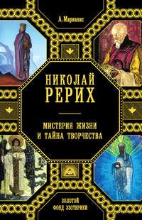 Марианис, Анна  - Николай Рерих. Мистерия жизни и тайна творчества
