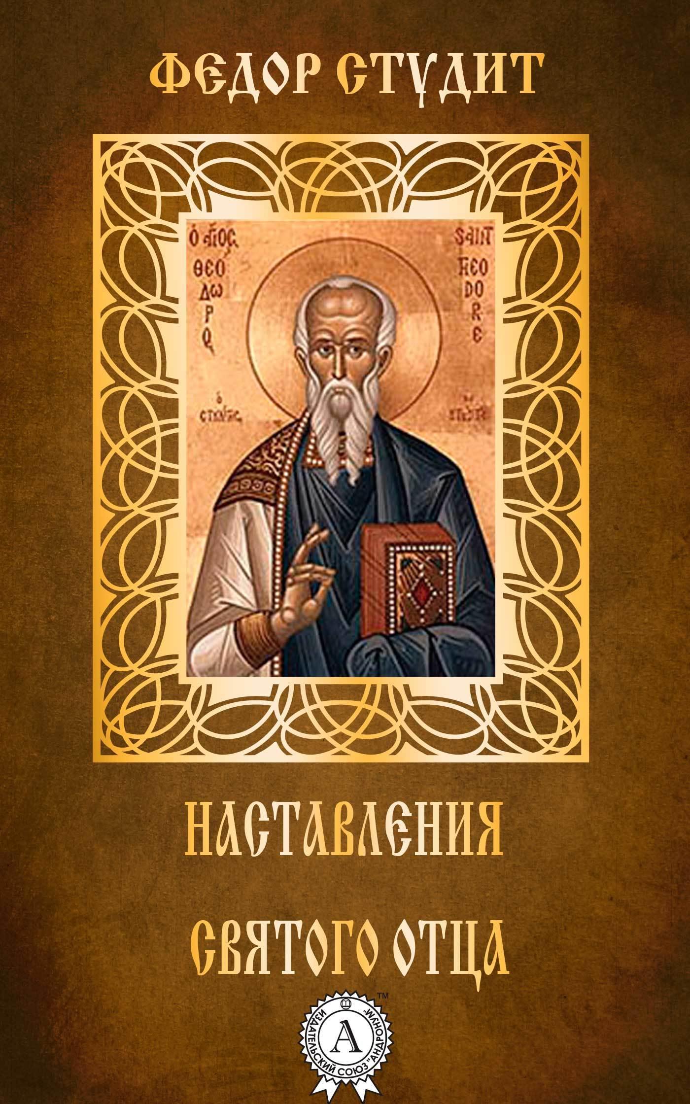 преподобный Федор Студит Наставления святого отца