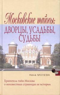- Московские тайны: дворцы, усадьбы, судьбы