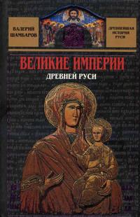 Шамбаров, Валерий  - Великие империи Древней Руси