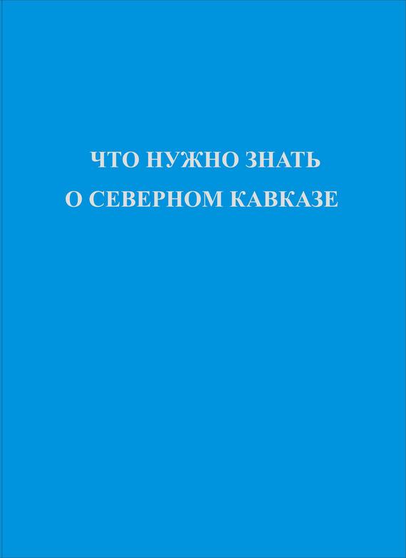 Коллектив авторов Что нужно знать о Северном Кавказе женщины в литературе авторы героини исследователи