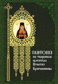 Отсутствует - Симфония по творениям святителя Игнатия (Брянчанинова)