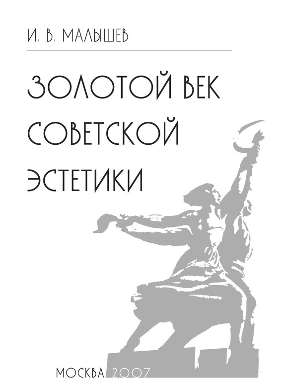 Золотой век советской эстетики от ЛитРес