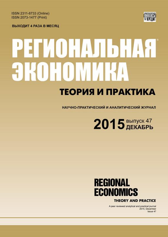 Отсутствует Региональная экономика: теория и практика № 47 (422) 2015 шамхалов в ред экономическая энц регионов россии волгоградская область