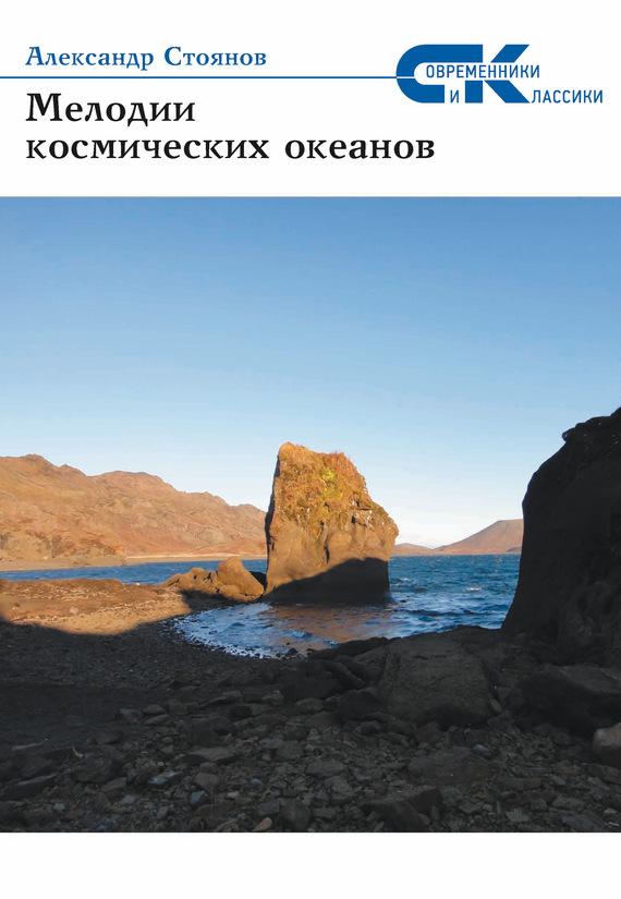 Александр Стоянов Мелодии космических океанов samsung s5230 в краснодаре
