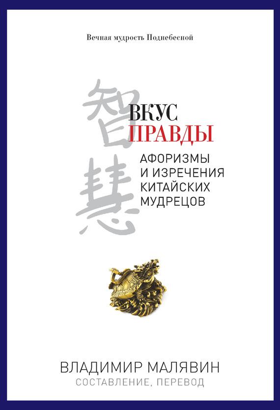 Отсутствует Вкус правды ISBN: 978-5-386-08424-0 малявин в сост вкус правды афоризмы и изречения китайских мудрецов