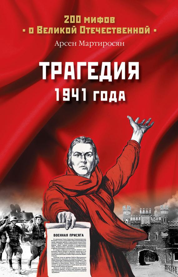Арсен Мартиросян Трагедия 1941 года савицкий г яростный поход танковый ад 1941 года