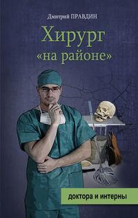 - Хирург «на районе»