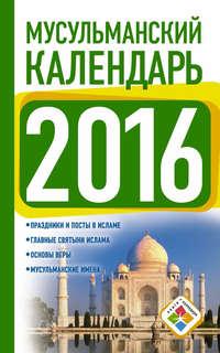 Отсутствует - Мусульманский календарь на 2016 год