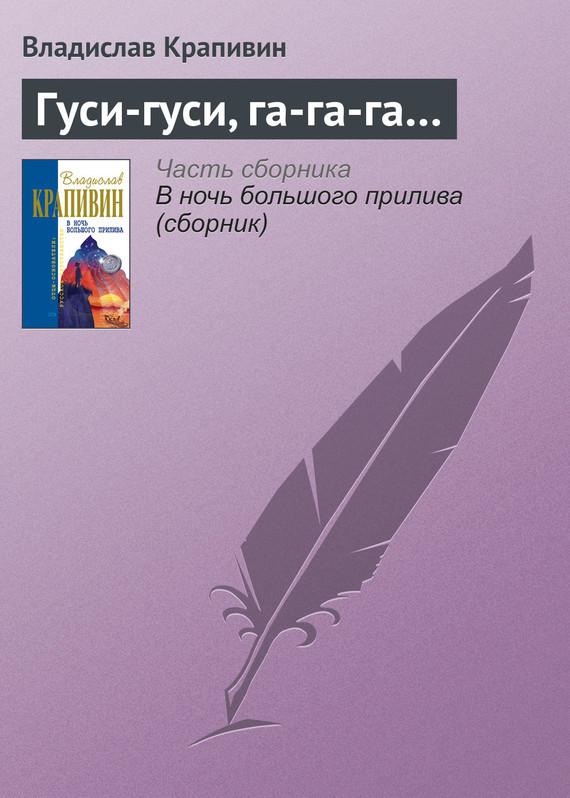 Владислав Крапивин Гуси-гуси, га-га-га… кто мы о земле земном отечестве и государстве