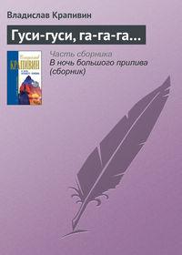 Крапивин, Владислав  - Гуси-гуси, га-га-га…