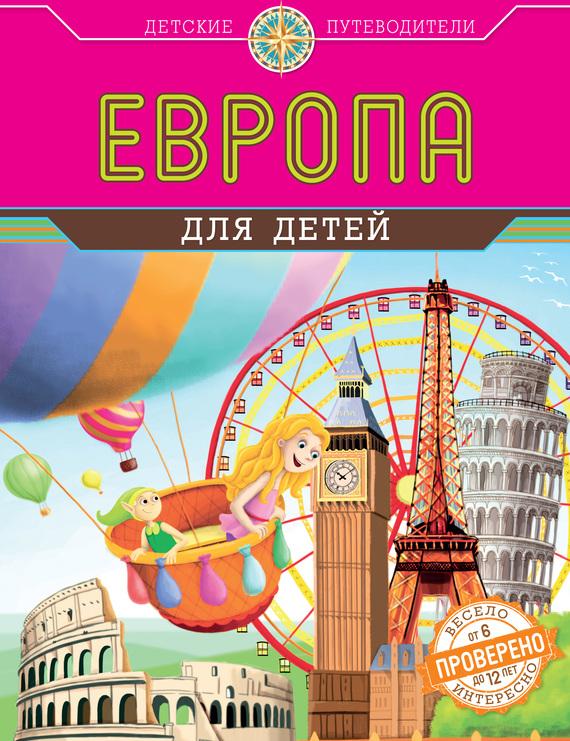 интригующее повествование в книге Наталья Андрианова