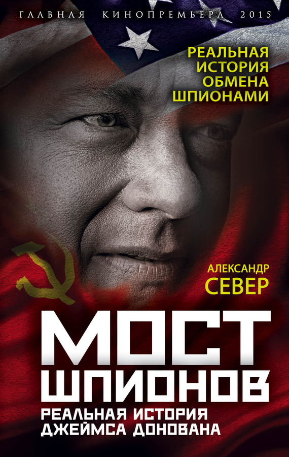 Александр Север Мост шпионов. Реальная история Джеймса Донована