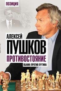 - Противостояние. Обама против Путина