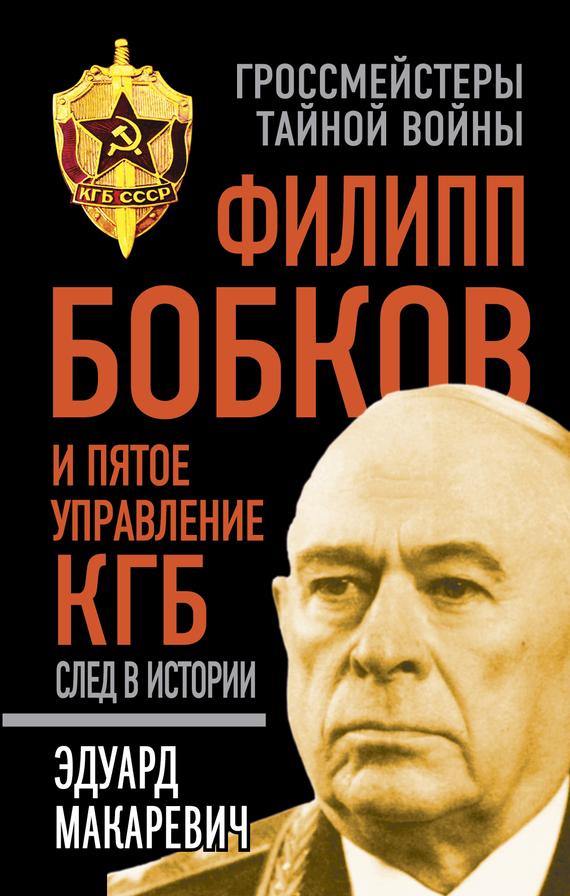 Скачать Филипп Бобков и пятое Управление КГБ: след в истории быстро