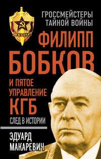 Макаревич, Эдуард  - Филипп Бобков и пятое Управление КГБ: след в истории