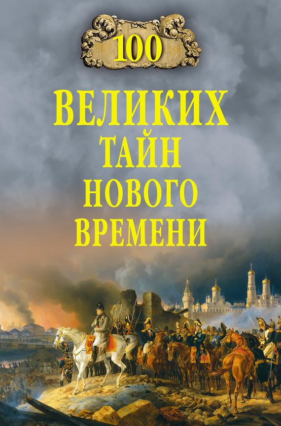 Николай Непомнящий 100 великих тайн Нового времени николай непомнящий 100 великих тайн древнего мира