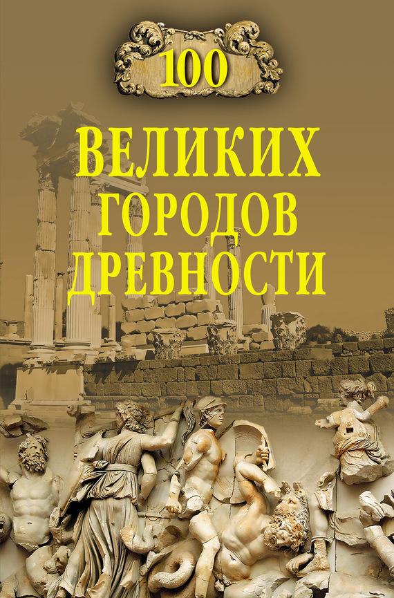 Николай Непомнящий - 100 великих городов древности