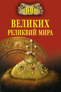 Низовский, Андрей  - 100 великих реликвий мира