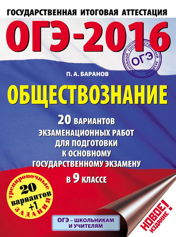 П. А. Баранов бесплатно