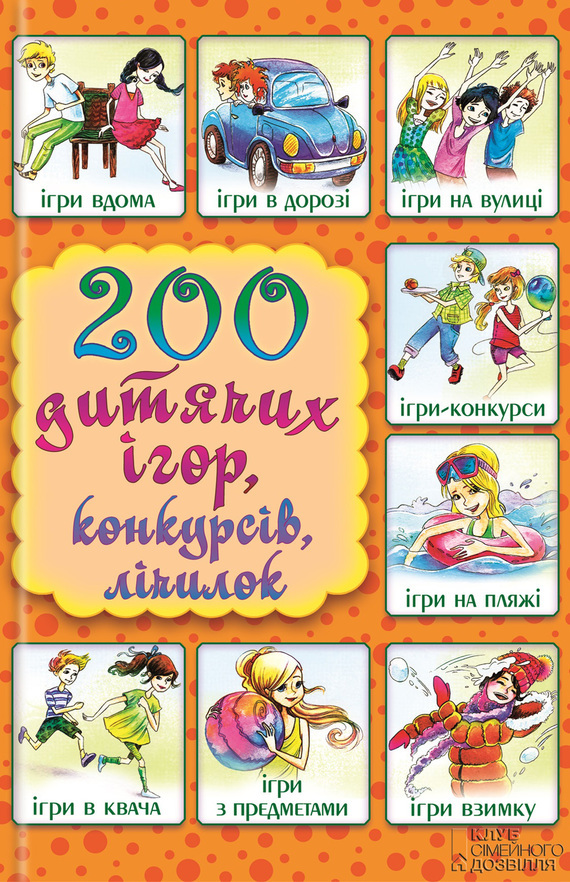 Отсутствует 200 дитячих ігор, конкурсів, лічилок отсутствует куми та кумки анекдоти давні і сучасні