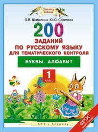 Скрипова, Ю.Ю.  - 200 заданий по русскому языку для тематического контроля. Буквы. Алфавит. 1 класс