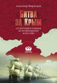- Битва за Крым. От противостояния до возвращения в Россию