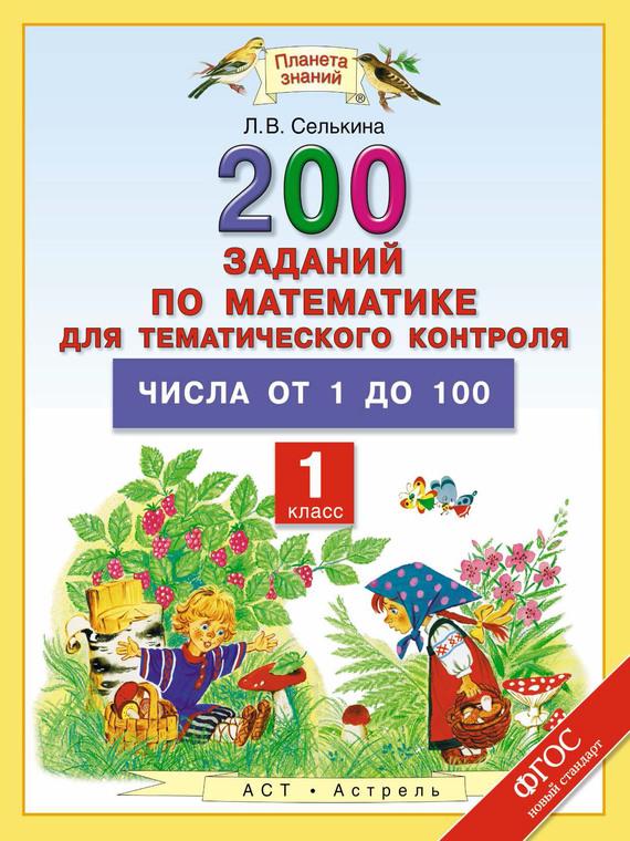 Лариса Селькина 200 заданий по математике для тематического контроля. Числа от 1 до 100. 1 класс математика для малышей я считаю до 100
