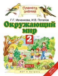Ивченкова, Г. Г.  - Окружающий мир. 2 класс. Учебник в 2 частях. Часть 2