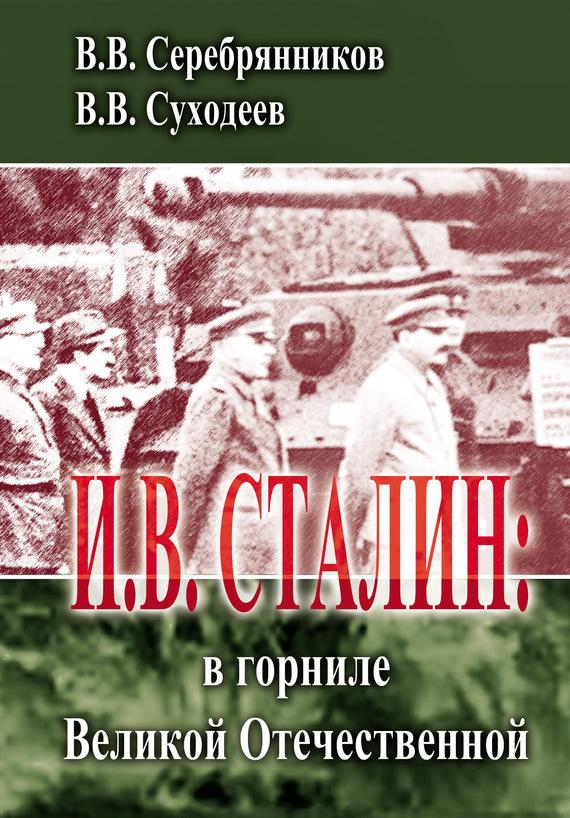 И.В. Сталин: в горниле Великой Отечественной развивается внимательно и заботливо