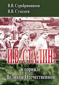 Суходеев, Владимир  - И.В. Сталин: в горниле Великой Отечественной