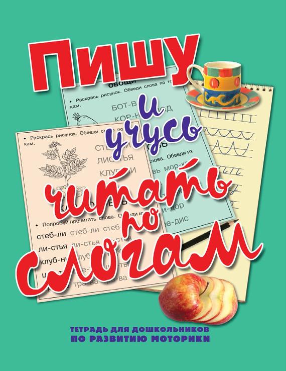Н. Н. Нянковская Пишу и учусь читать по слогам развиваем внимание